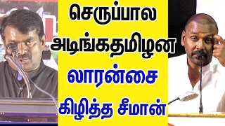 Are U a College Student Seeman Making Fun Of Lawrence | Cine Flick
