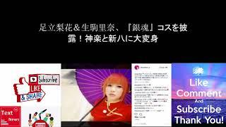 Gintama - 「銀魂」神楽になりきった足立梨花がゲロかわ! 橋本環奈との...