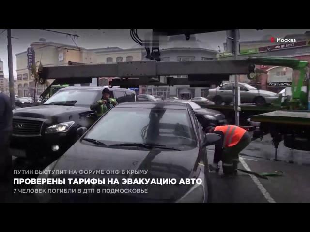 Проверены тарифы на эвакуацию авто