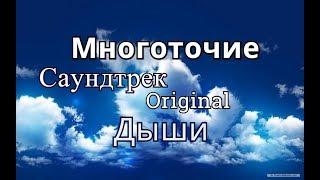 #Саундтрек #Многоточие #Дыши #Оригинал #Взгляни на #Небо