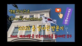 [Vlog] #12 샌프란시스코 총 영사관 방문기|해외…