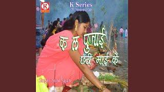 Chhapra Ke Ghat Par