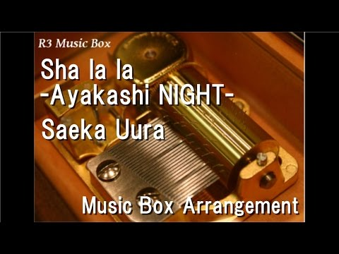 "Sha la la -Ayakashi NIGHT-/Saeka Uura [Music Box] (Anime ""Kekkaishi"" OP)"