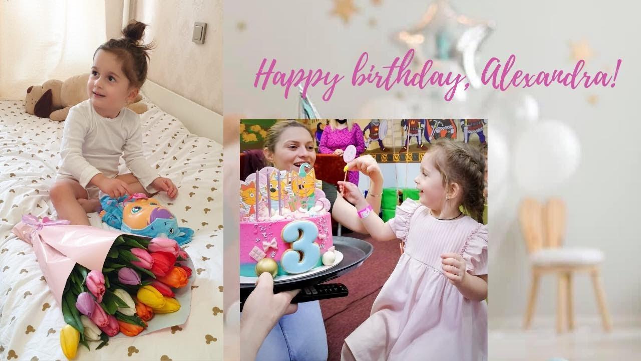 ყოველდღიური ვლოგები || ალექსანდრას დაბადების დღე! || გილოცავთ 8 მარტს! 08.03.2021