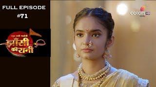 Jhansi Ki Rani - 20th May 2019 - झाँसी की रानी - Full Episode