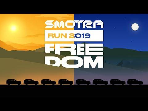 SMOTRA RUN 2019 FREEDOM. Оригинальная версия.