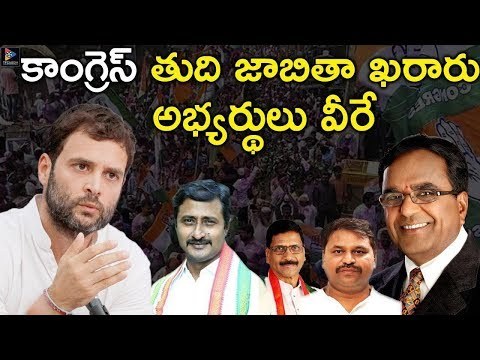 Telangana Congress Releases  Final List of  MLA Candidates  For  Telangana Poll | TFC NEWS