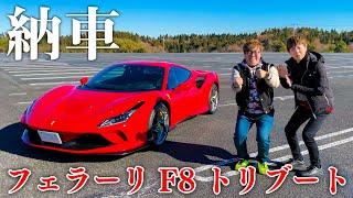 セイキン、新車のフェラーリを購入!ペーパードライバーヒカキンが運転して大暴走...【フェラーリF8トリブート】