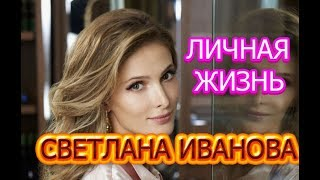 Светлана Иванова - биография, личная жизнь, муж, дети. Актриса сериала Триггер