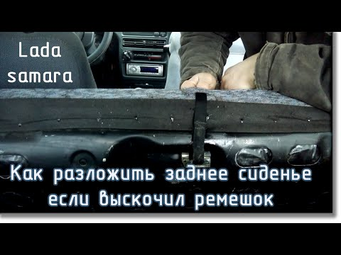 Как снять заднее сиденье на ваз 2109 видео
