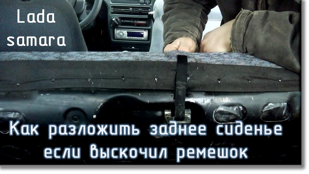 Как разложить заднее сиденье  ВАЗ 2113 (2114, 2108) если упустили веревочку?