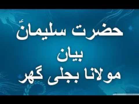 Download Story of hazrat suleman AS pashto bayan maulana bijligar sahab پشتو بیان