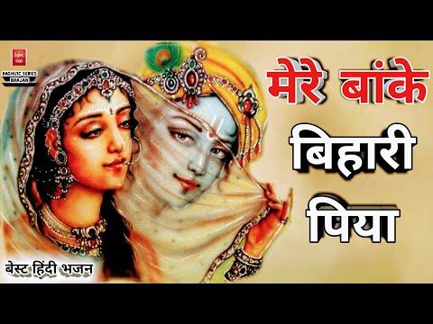 हिंदी भजन, मेरे बांके बिहारी पिया, Mere Banke Bihari Piya, Hindi Bhajan Kirtan 2018.