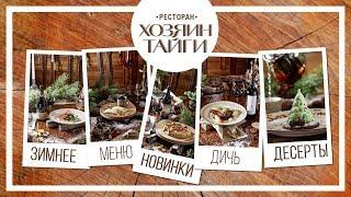 """Зимнее меню в ресторане """"Хозяин тайги"""" / Bellini group, Красноярск"""