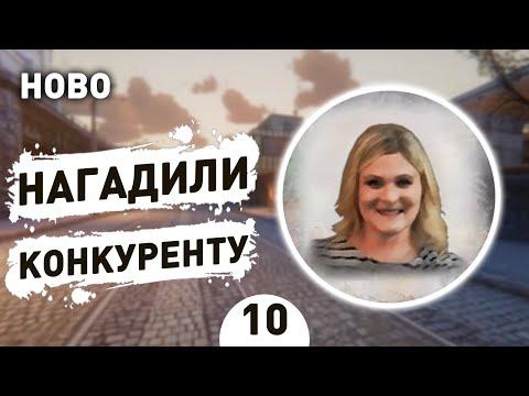 Видео: НАГАДИЛИ КОНКУРЕНТУ! - #10 HOBO: TOUGH LIFE ПРОХОЖДЕНИЕ