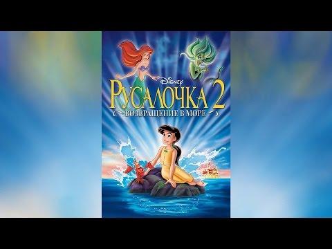 Смотреть онлайн в хорошем качестве мультфильм русалочка 2