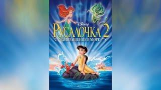 Русалочка 2 Возвращение в море (2000)