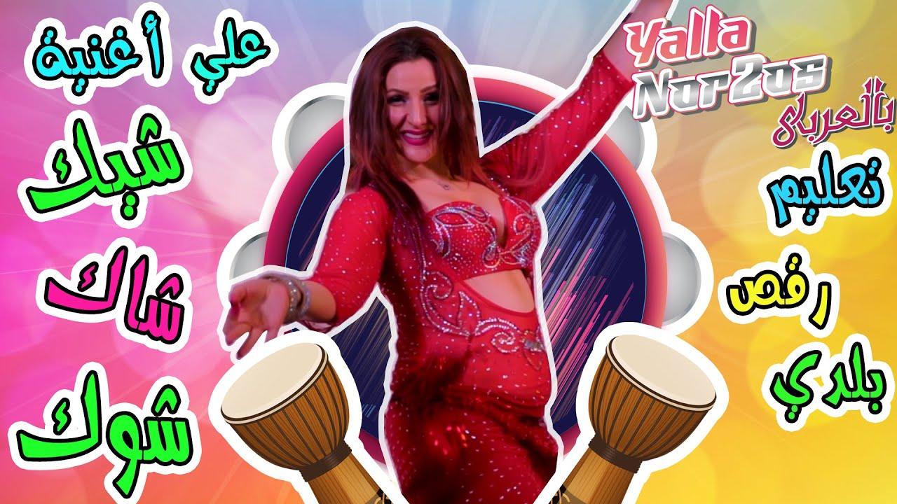 تعليم رقص شرقي- مع زارا –علي أغنية شيك شاك شوك  - Learn Belly Dance- Learn Baladi to Shik Shak Shok