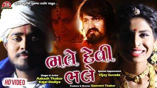Gambar cover Bhale Devi Bhale - HD Video - Aakash Thakor - Kajal Dodiya - Vijay Suvada - Jigar Studio