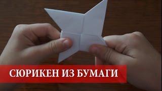 Как сделать СЮРИКЕН (звезда ниндзя) из бумаги / Сделай сам / Мастер-класс по оригами. Just MOM
