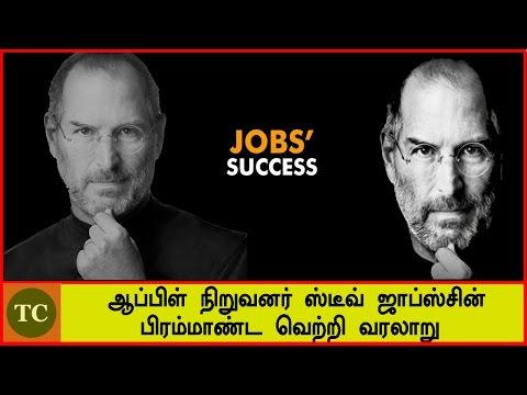 ஆப்பிள் நிறுவனர் ஸ்டீவ் ஜாப்ஸ்சின் பிரம்மாண்ட வெற்றி வரலாறு | Steve Jobs short History