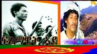 Eritrea Oqbagabr flmawit ade Eritrean music 2017