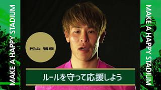 2017松本山雅FCホームゲーム観戦に関するお願い URL:http://www.yamaga...