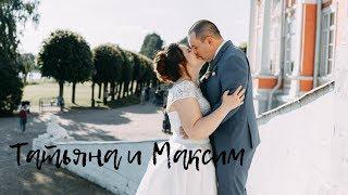 Wedding: Татьяна и Максим