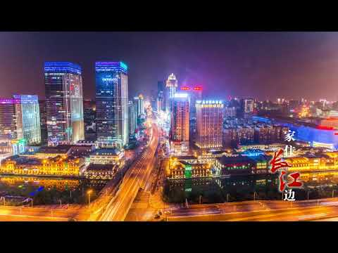 Publicity film of Wuhan City