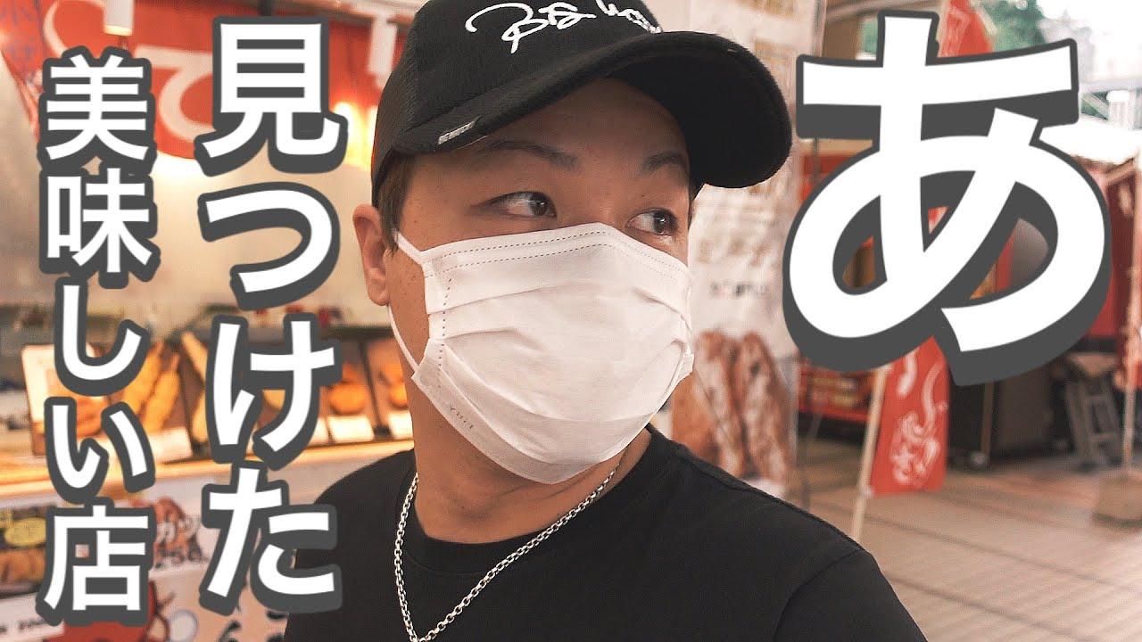 【長距離トラック運転手】広島県小谷サービスエリアで発見!世羅みのり牛串!美東ちゃんぽん食べ歩き