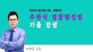 [서창교 교수] 2021 경찰승진 주관식 행정법 기출강…