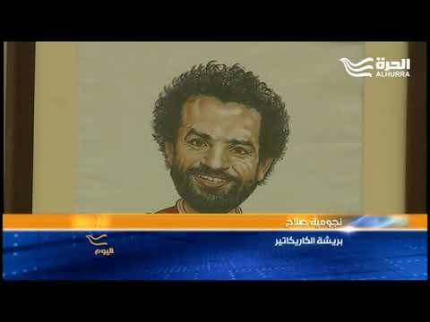 نجومية محمد صلاح بريشة الكاريكاتير  - نشر قبل 8 ساعة