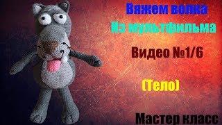 """МК Вяжем волка из мультфильма """"жил был пес """""""