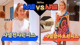 샤넬 2021ss천사원피스 vs 샤넬 2021ss팝아트…