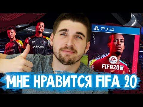 КАК ЖЕ ПРЕКРАСНА FIFA 20!