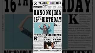 SKE48チームS野島樺乃の2017年生誕祭で使用したサイネージ動画になります。