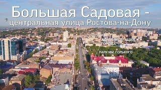 Russia, Rostov-on-Don. Пролетая над ул. Большая Садовая. Воздушная экскурсия