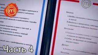 МастерШеф. Сезон 6. Выпуск 25. Часть 4 из 4 от 22.11.16