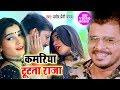 #Pramod Premi Yadav 2020 का सबसे महंगा Video Song I कमरिया टूटता ये राजा I Bhojpuri HD new Song