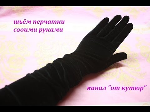 0 - Як зшити рукавички?
