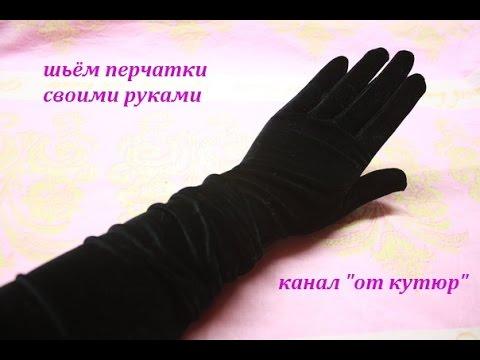 Как сшить перчатки своими руками выкройки фото 780