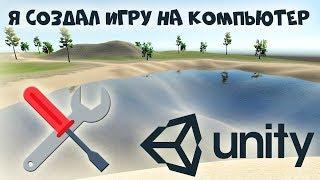 Unity 5,уроки для новичков,создание ландшафта,как создать лес