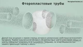 Фторопластовые трубы(Фторопластовые трубы http://ftoroplast-techno.ru/zagotovki-iz-ftoroplasta-f4/ftoroplastovie-trubi-spb/, 2016-06-10T14:30:13.000Z)