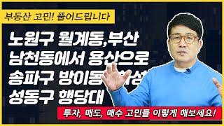 [한정훈 부동산 전화상담☎️] 노원구 월계동 청백4단지…