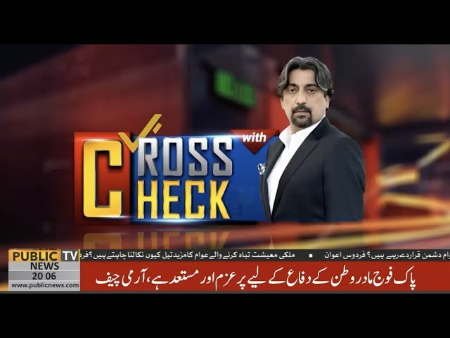 Cross Check with Owais Tohid | 18 June 2019 | Public News