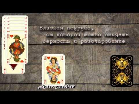 Значение карт при гадании на игральных картах, 36 карт
