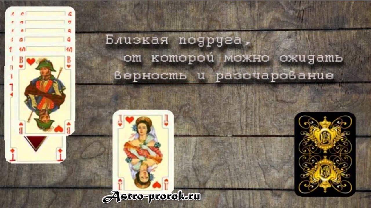 Расклад карт при гадании на 36 картах непутевый ученик в школе магии 17 серия с субтитрами