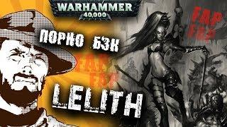FFH ПОРНО БЭК: Lelith Hesperax Warhammer 40000