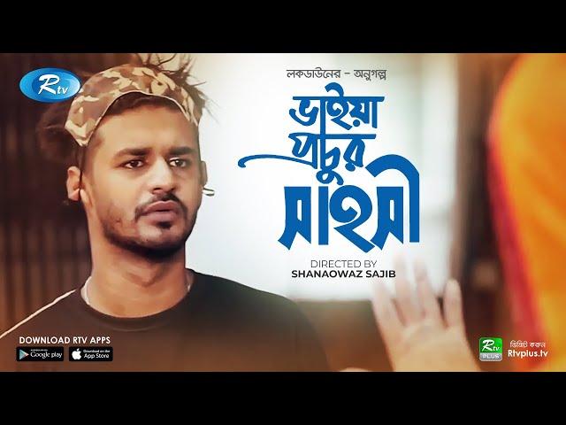 Bhaiya Prochur Shahoshi (ভাইয়া প্রচুর সাহসী)   Ft. Mushfiq R Farhan   Bangla Shortfilm   Rtv Drama