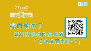 「行政院開麥啦-2」新頻道 歡迎前往訂閱